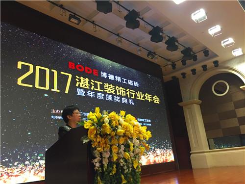 中国室内装饰协会设计委秘书长胡小梅致辞.jpg