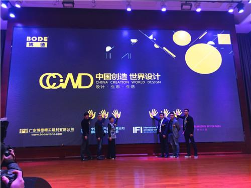 """CCWD中国创造 世界设计""活动以湛江市为全球首战启动.jpg"