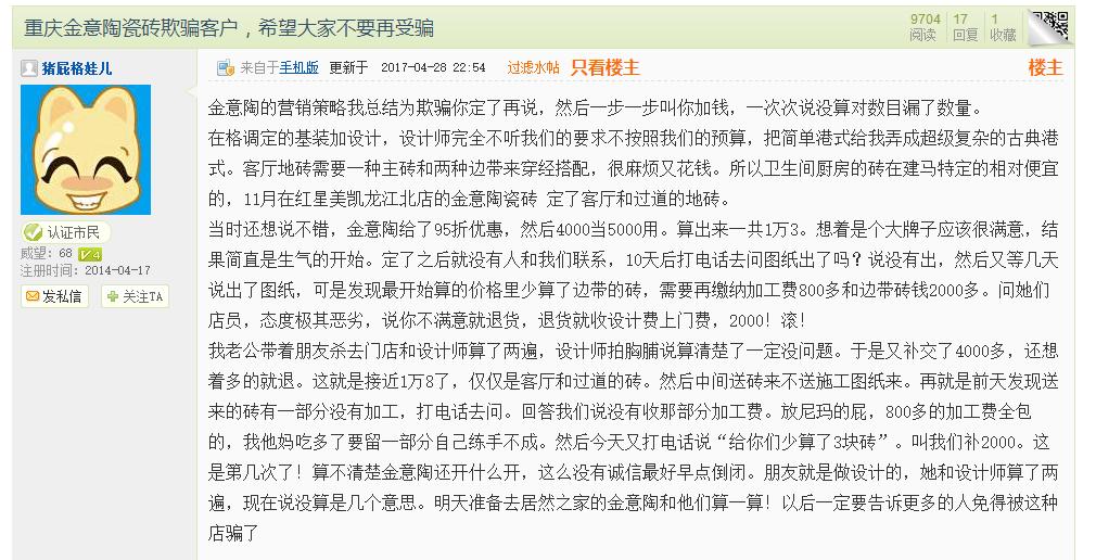消费维权爆料:重庆金意陶瓷砖欺骗客户,希望大家不要再受骗
