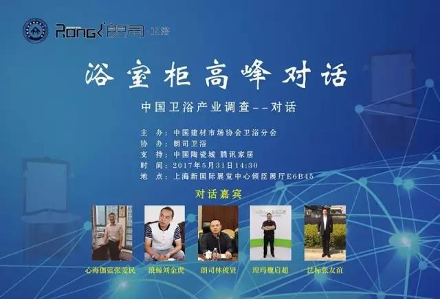 2017年上海卫浴展行业高峰对话 -探究行业发展之道