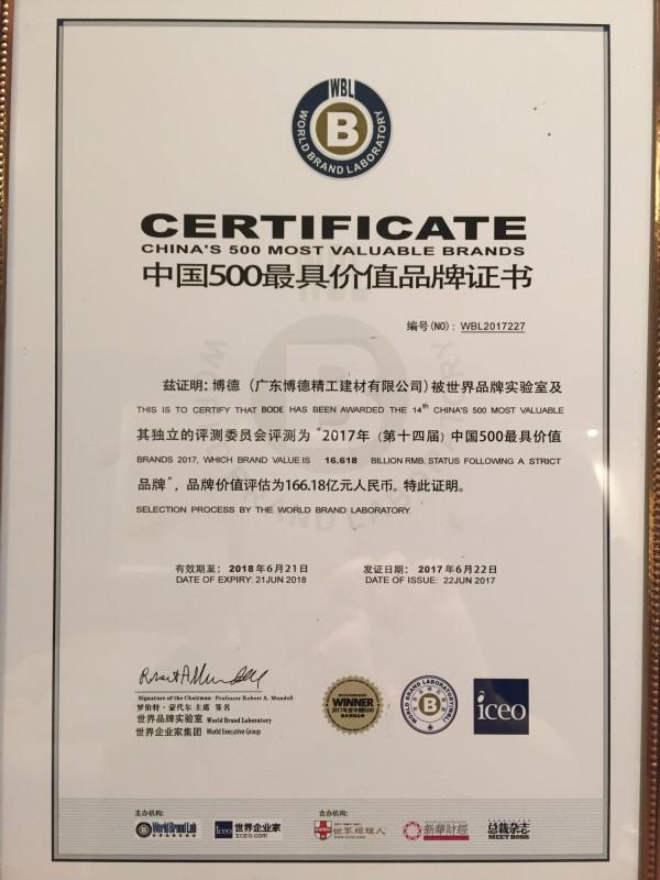 博德-中国最具价值500._副本.jpg