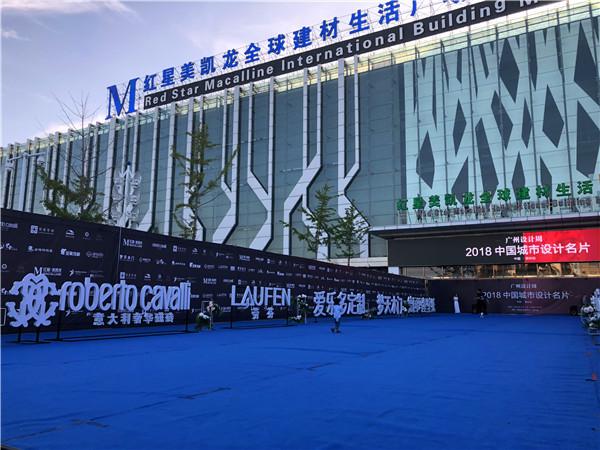 2018中国城市设计名片·烟台续航启动