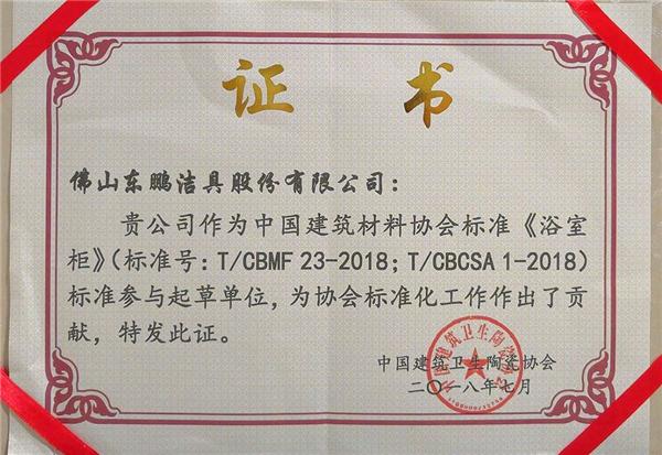 东鹏积极参与《浴室柜》标准起草,荣获协会表彰