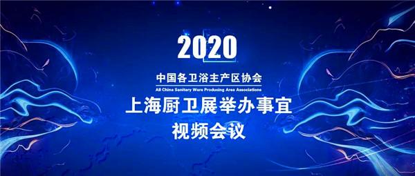 吐槽有理!九大行业协会呼吁上海厨卫展取消或延期举办!